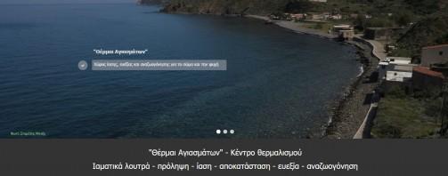 Παρουσίαση ιστοσελίδας «Θέρμαι Αγιασμάτων» ΚοινΣΕπ